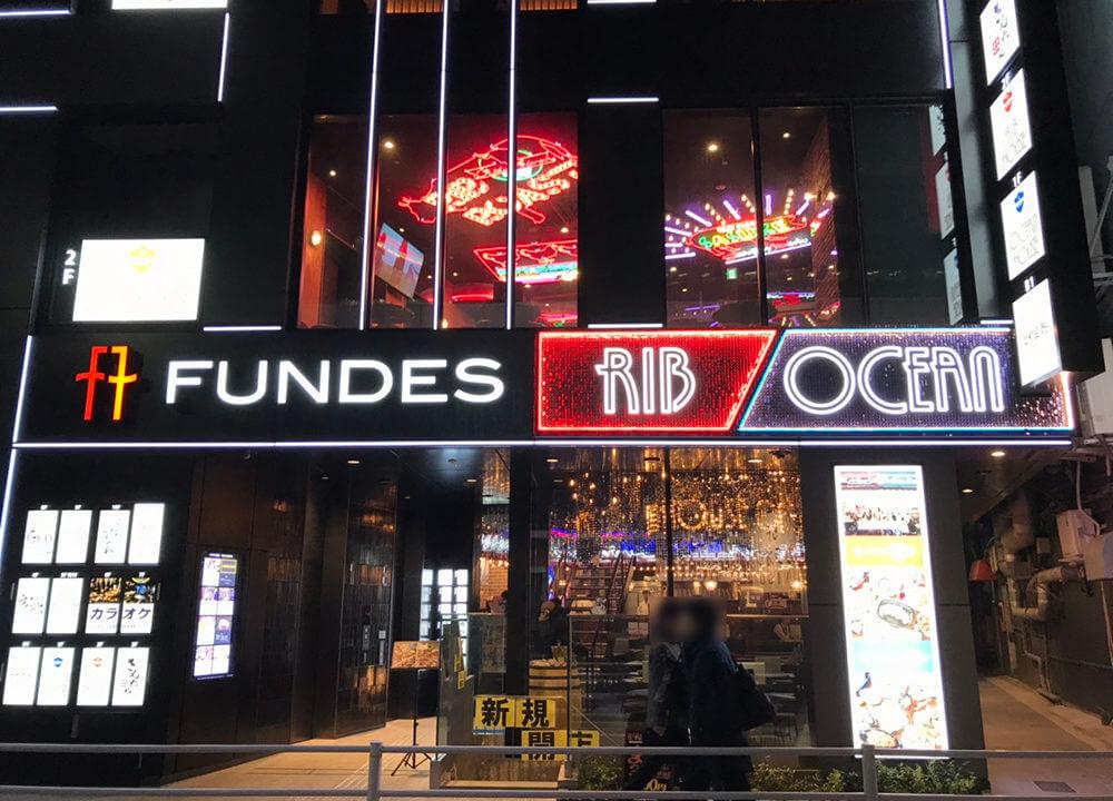 FUNDESの店舗写真