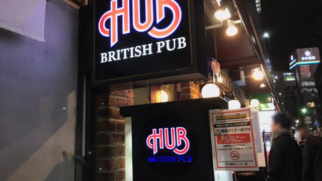 HUBの店舗写真