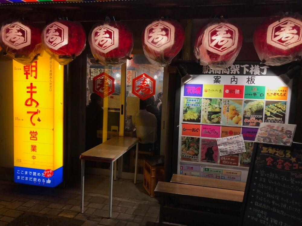 新橋ガード下横丁の店舗紹介写真