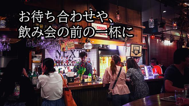 GINZA300BARNEXT.のイメージ画像