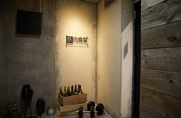筋肉食堂銀座コリドー街店の店外写真