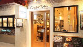 オイスター テーブル 銀座コリドー店の店外写真