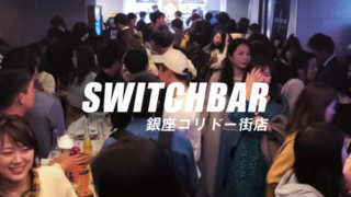 switchbarの店内画像