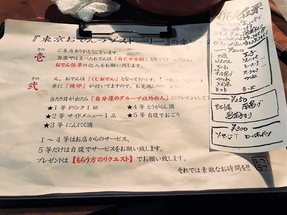 東京おでんラブストーリー裏コリドー店のシステム写真