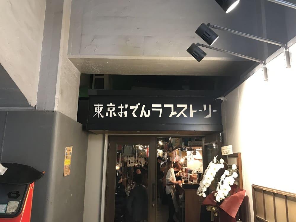 東京おでんラブストーリー裏コリドー店の外観写真