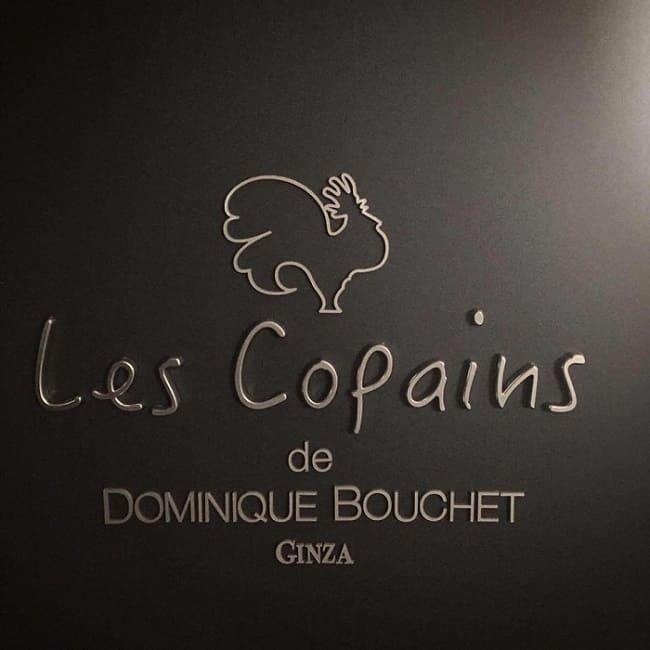 レ・コパン ドゥ ドミニク・ブシェ の看板写真