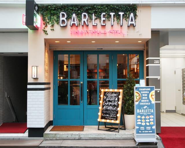 トラットリア&バールバルレッタ銀座7丁目店の店外写真