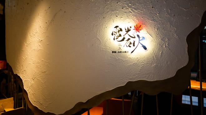 電光石火 銀座店の店内写真