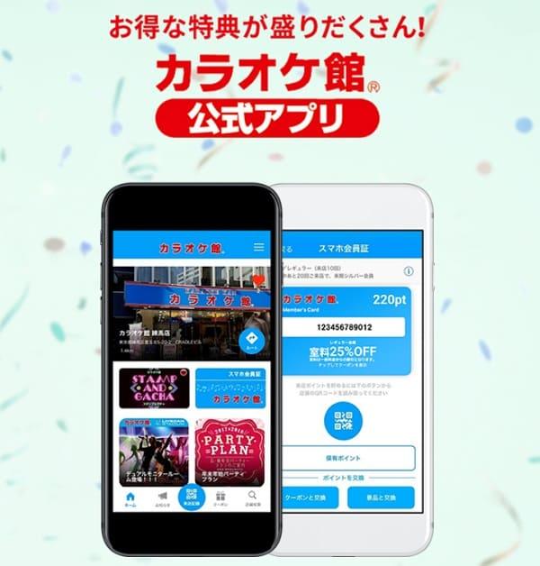 カラオケ館 新橋本店の公式アプリ写真