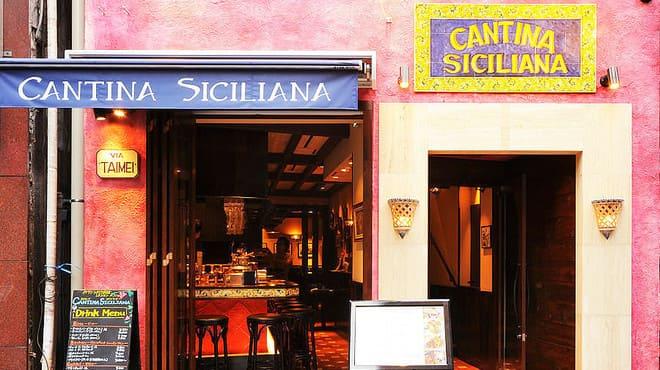 カンティーナ シチリアーナの外観写真