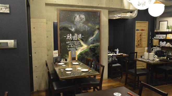 とろさば料理専門店 SABAR 銀座店 の店内写真