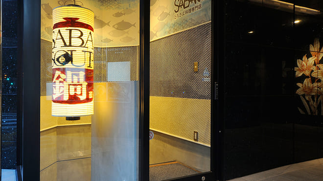 とろさば料理専門店 SABAR 銀座店 の店外写真
