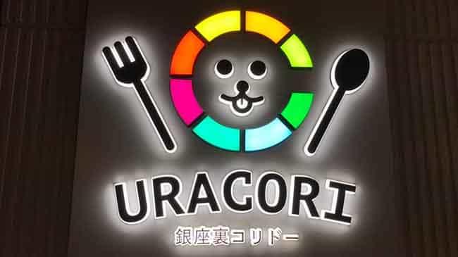 銀座コリドー街の裏コリドー(URACORI)の写真