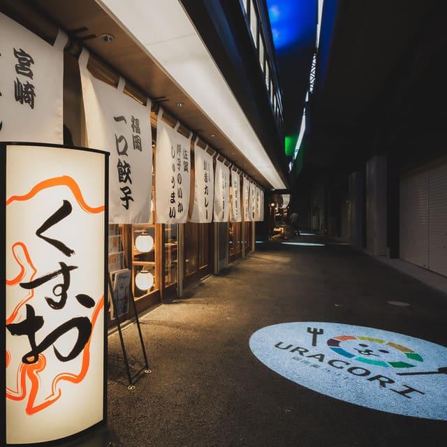 九州の旨かもん 旨か酒 くすお 銀座裏コリドー店の店外写真