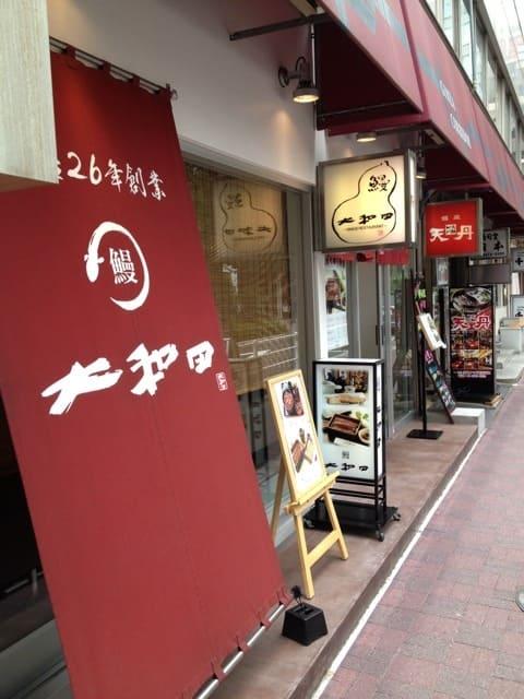 鰻割烹 大和田 銀座コリドー店の店外写真