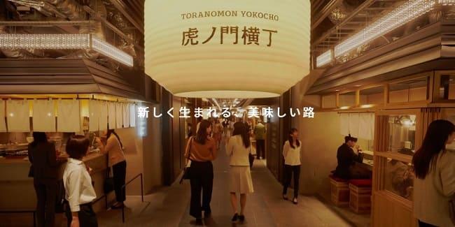 虎ノ門横丁の提灯写真