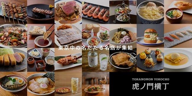 虎ノ門横丁の飲食店写真