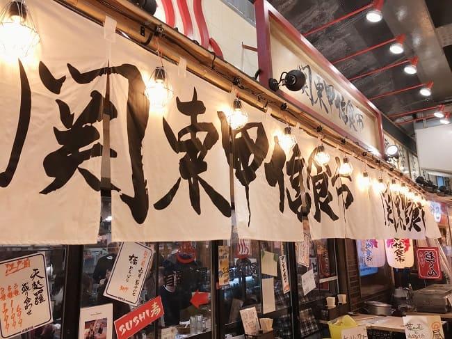 有楽町産直横丁の関東食市の看板写真