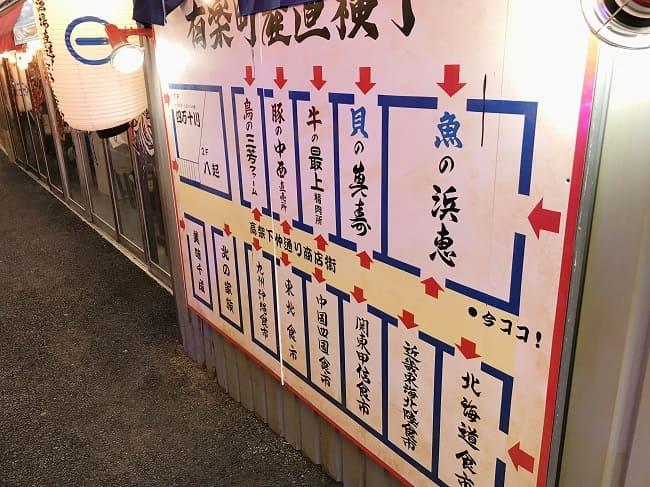 有楽町産直横丁のフロアマップ写真