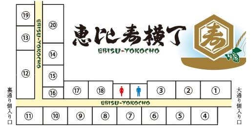 恵比寿横丁の店内マップ