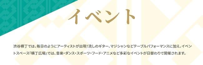 渋谷横丁のイベント情報