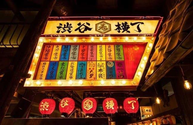 渋谷横丁の看板写真
